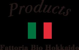 Fattoria Bio Hokkaidoの商品ラインナップ